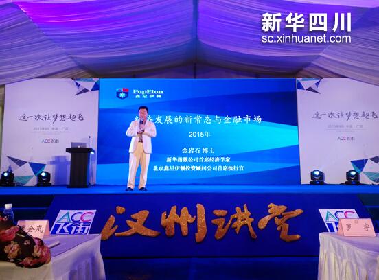 """经济专家金岩石博士在""""汉州讲堂""""论坛上演讲"""